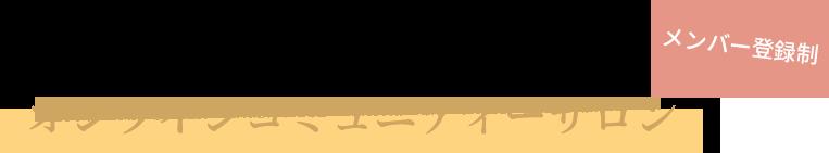 オンラインコミュニティサロン(メンバー登録制)